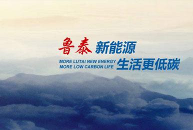 网站建设改版案例-鲁泰能源公司