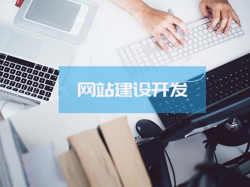 """找安阳网站建设,你需要知道的一些网站开发建站流程"""""""